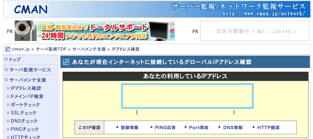 IPアドレスを確認する