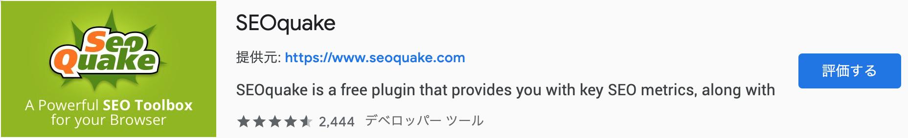 SEOquake 拡張機能