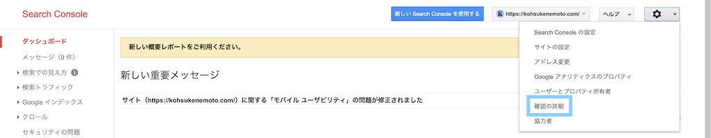 Search Consoleの「確認の詳細」