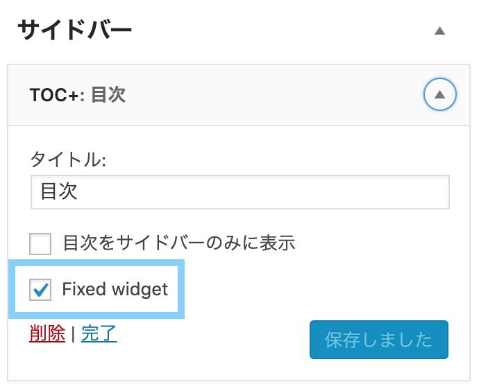 TOCの「Fixed widget」にチェックを入れる