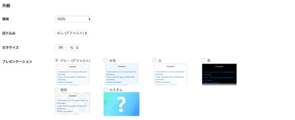 Table of Contents Plusの外観設定