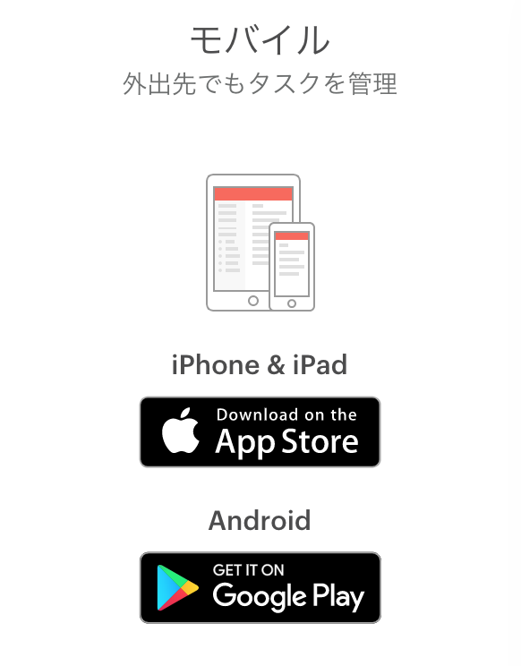Todoist スマホアプリ