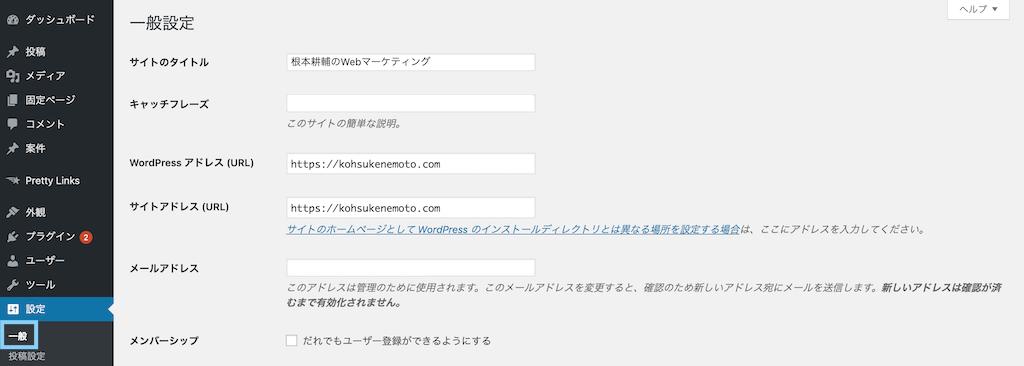 WordPressでサイトタイトルを変更する