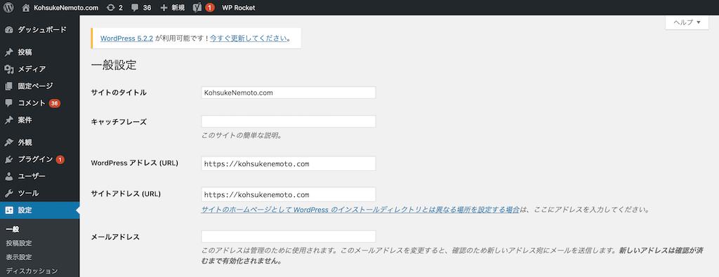 WordPressでhttpsに変更