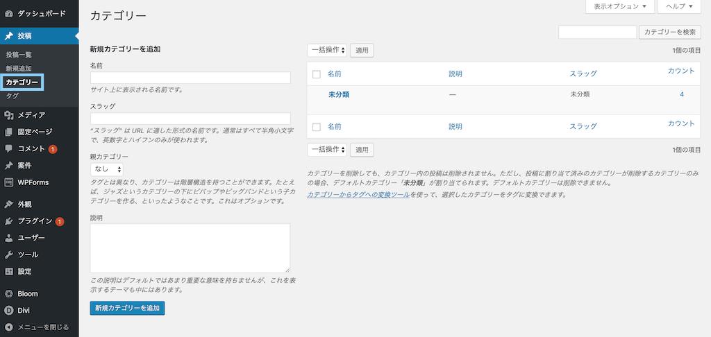 WordPressの「投稿」から「カテゴリー」を設定