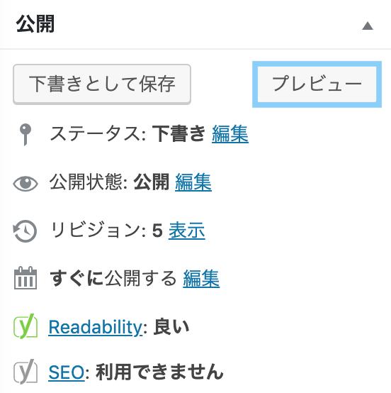 WordPress記事をプレビューする
