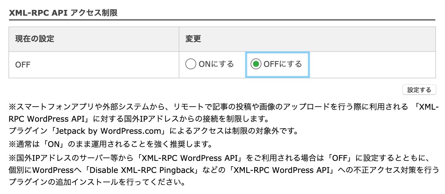 XML RPC API アクセス制限をOFFにする