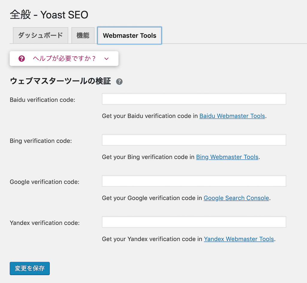 Yoast SEOの「全般」の「Webmaster Tools」 1