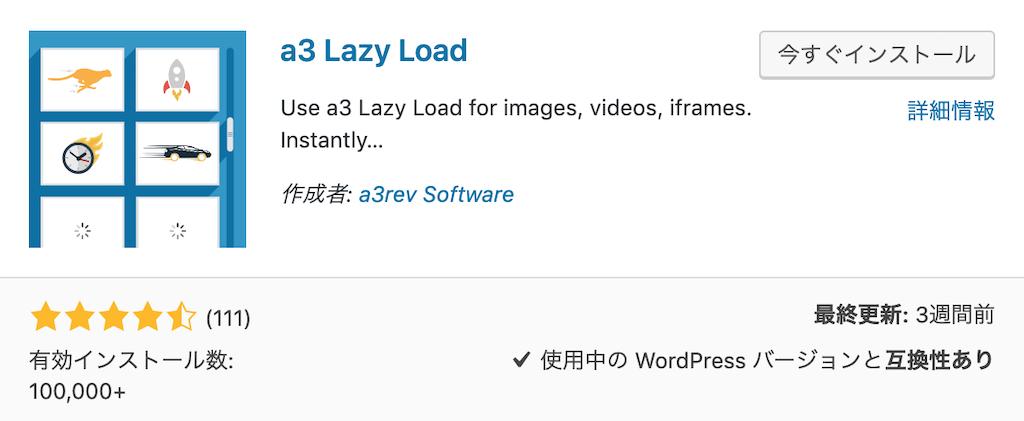 a3 Lazy Loadをインストールする