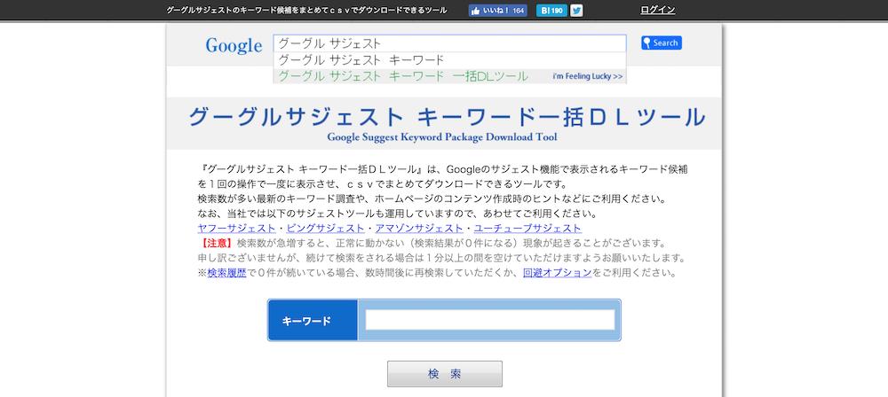 グーグルサジェストキーワード一括DLツール トップページ