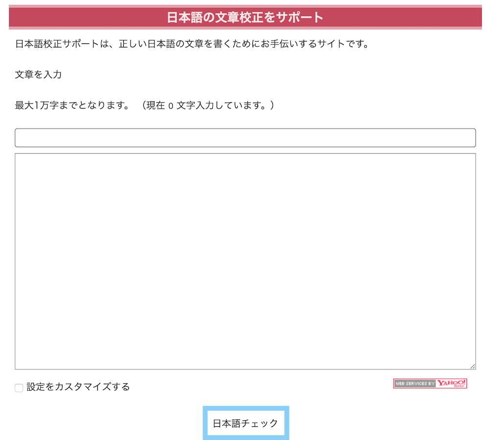 日本語文章校正サービス