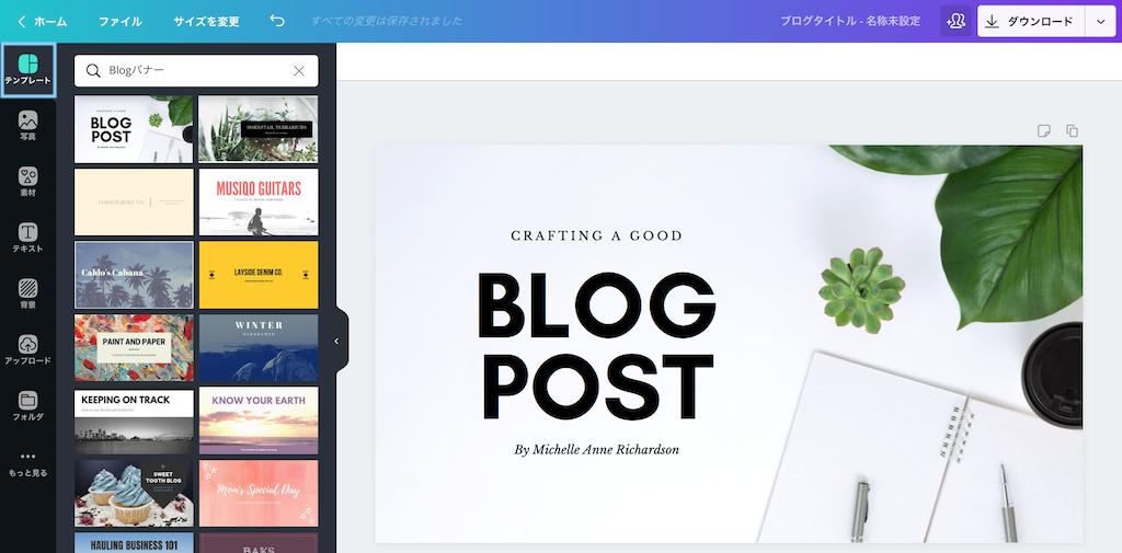 Blogバナーのテンプレートを選択する