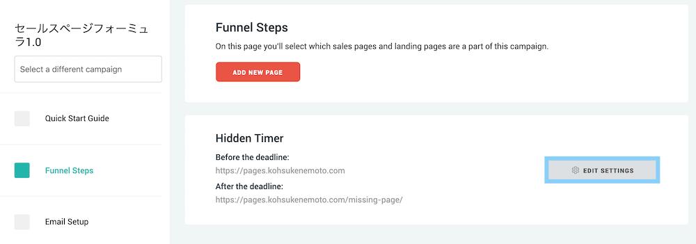 Deadline Funnel Funnel Steps EDIT SETTINGS