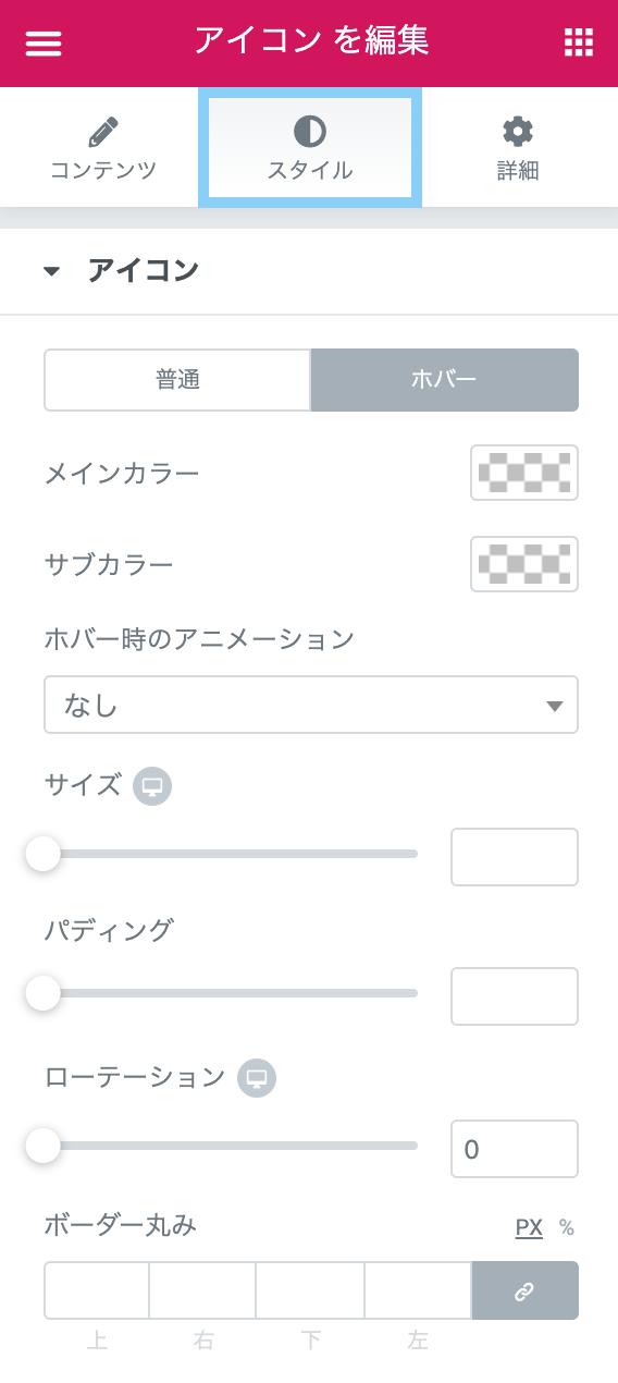 Elementor アイコンウィジェット スタイル設定