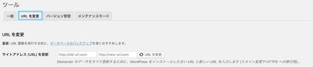 Elementor ツール URLを変更