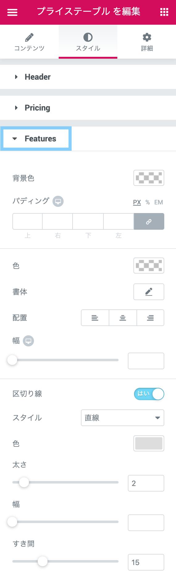 Elementor プライステーブル スタイル Features 1