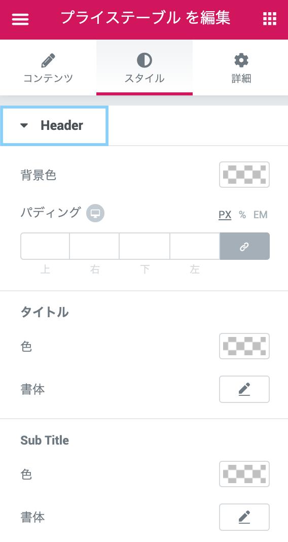 Elementor プライステーブル スタイル Header