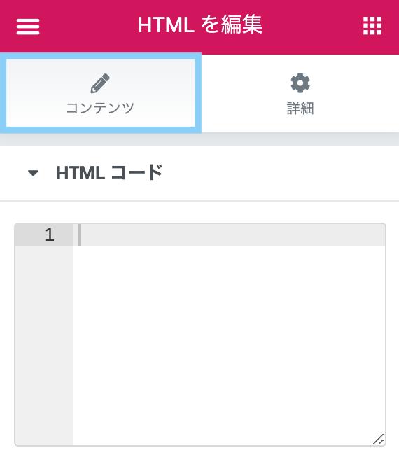 Elementor HTMLウィジェット