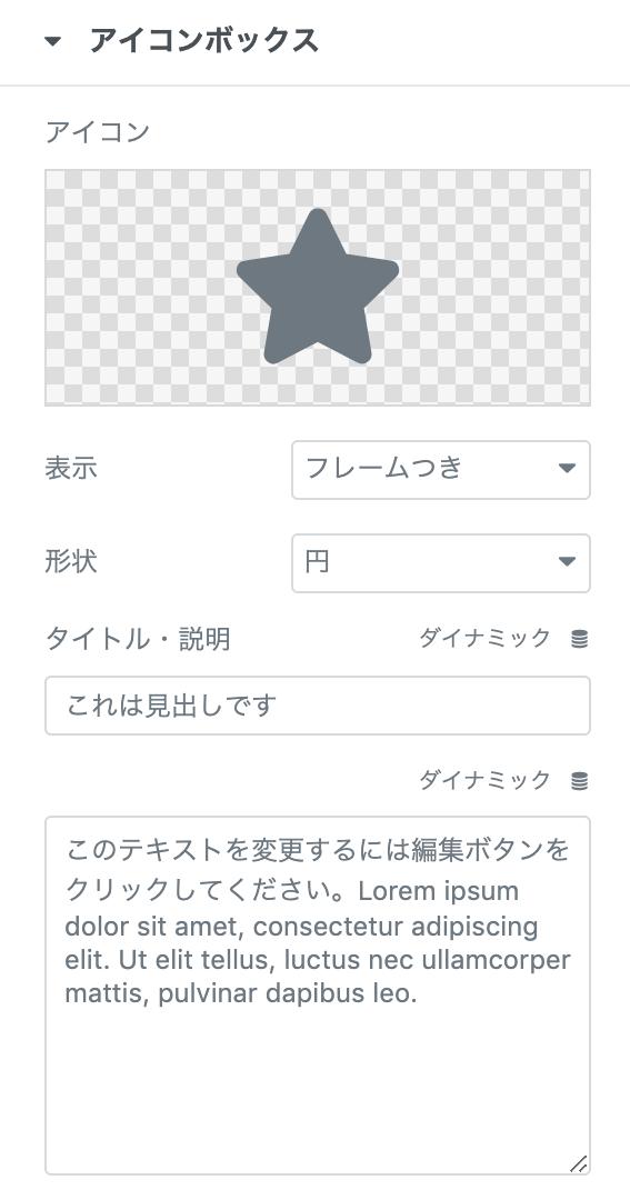 Elementor Pro アイコンボックス コンテンツ アイコンボックス