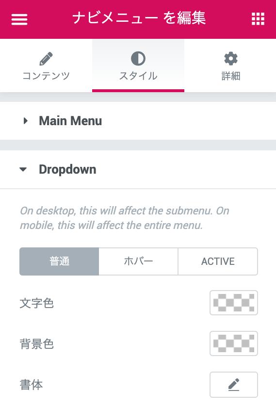 Elementor Pro ナビメニュー スタイル Dropdown