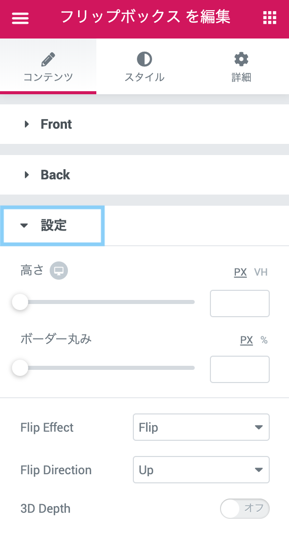Elementor Pro フリップボックス コンテンツ 設定