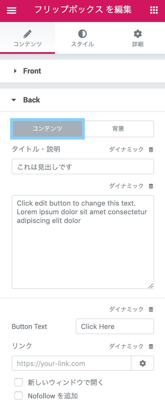 Elementor Pro フリップボックス コンテンツ Back コンテンツ