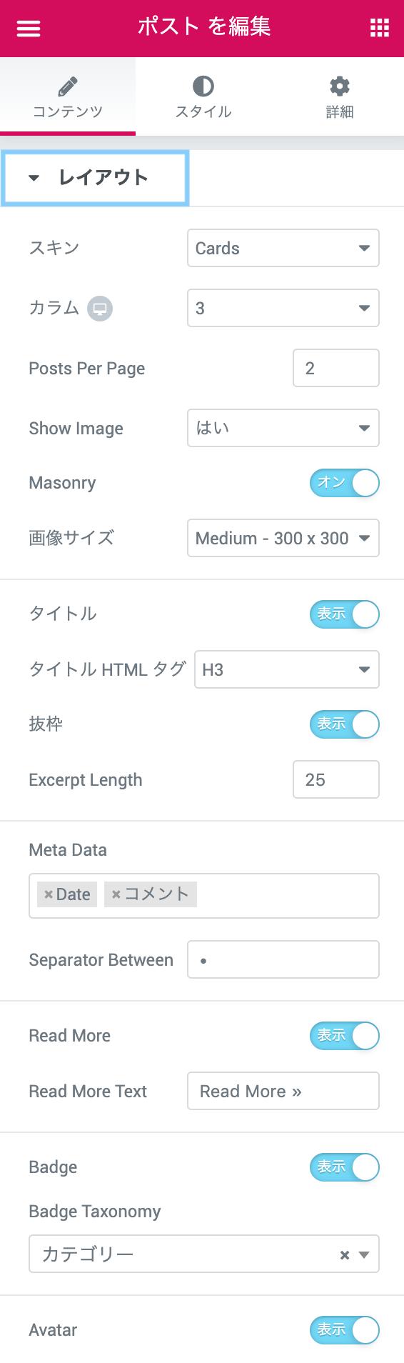 Elementor Pro ポスト コンテンツ レイアウト(Card)