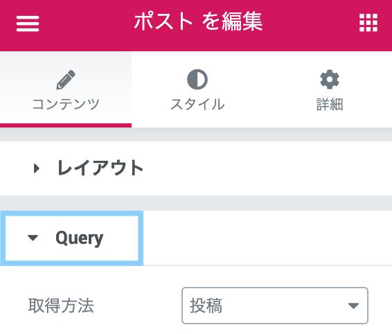 Elementor Pro ポスト コンテンツ Query 取得方法
