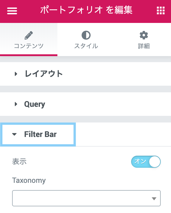 Elementor Pro ポートフォリオウィジェット コンテンツ Filter Bar