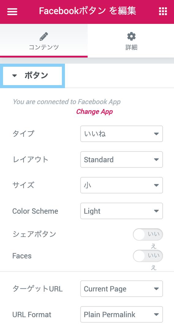 Elementor Pro Facebookボタン コンテンツ ボタン