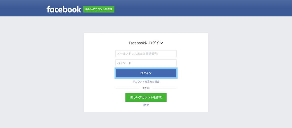 Facebookでログインする