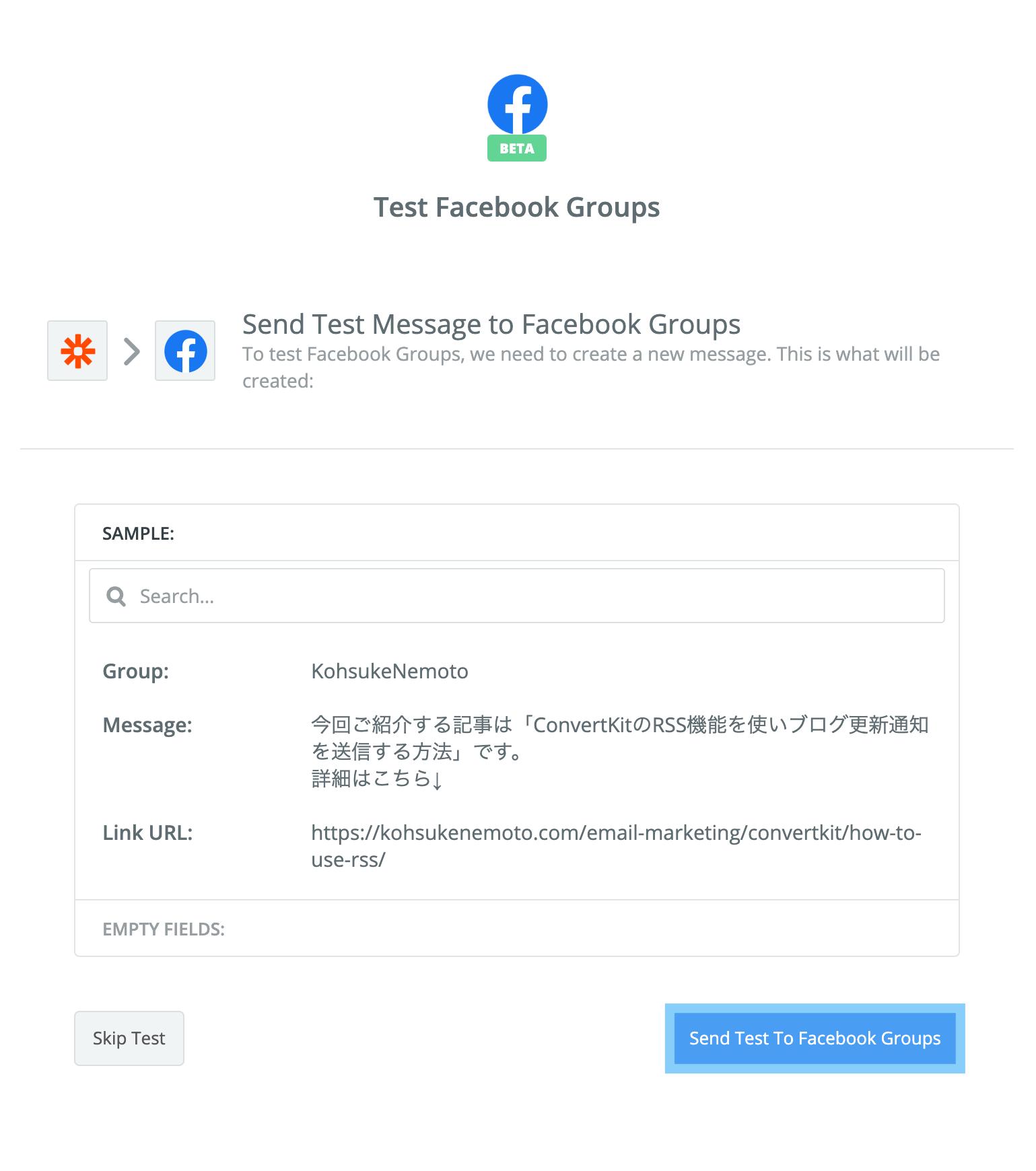 Facebookグループにテストを送信する