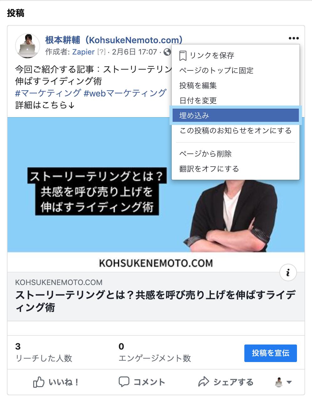 Facebookページ 埋め込み