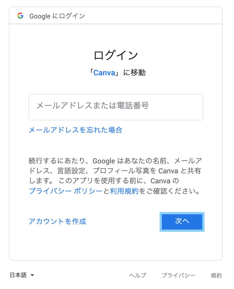 Googleのメールアドレスを登録する