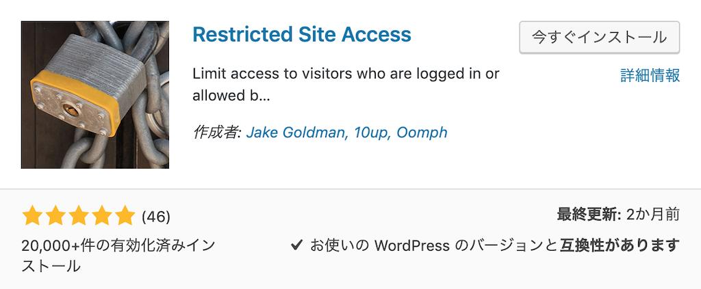 Restricted Site Accessプラグイン