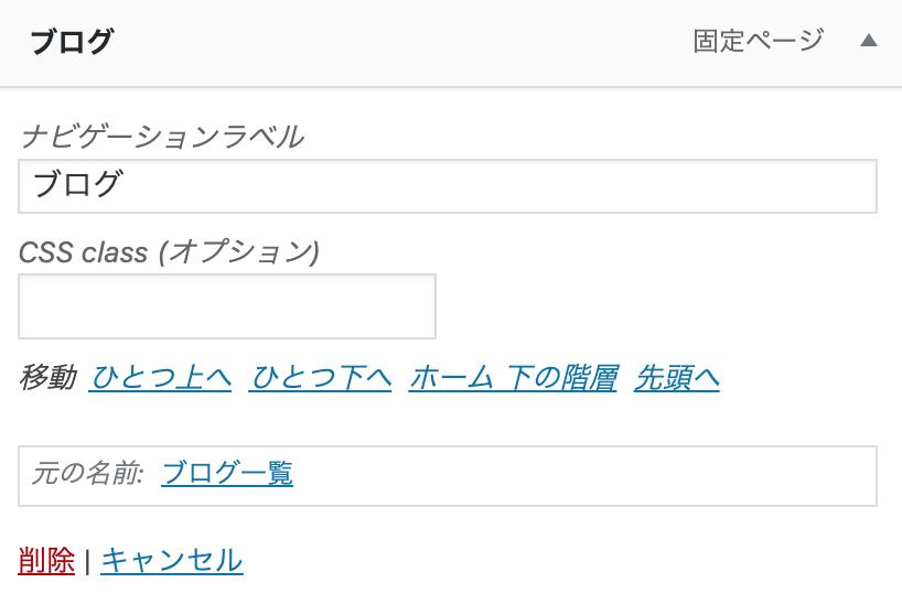 WordPressでメニューのラベルを変更する