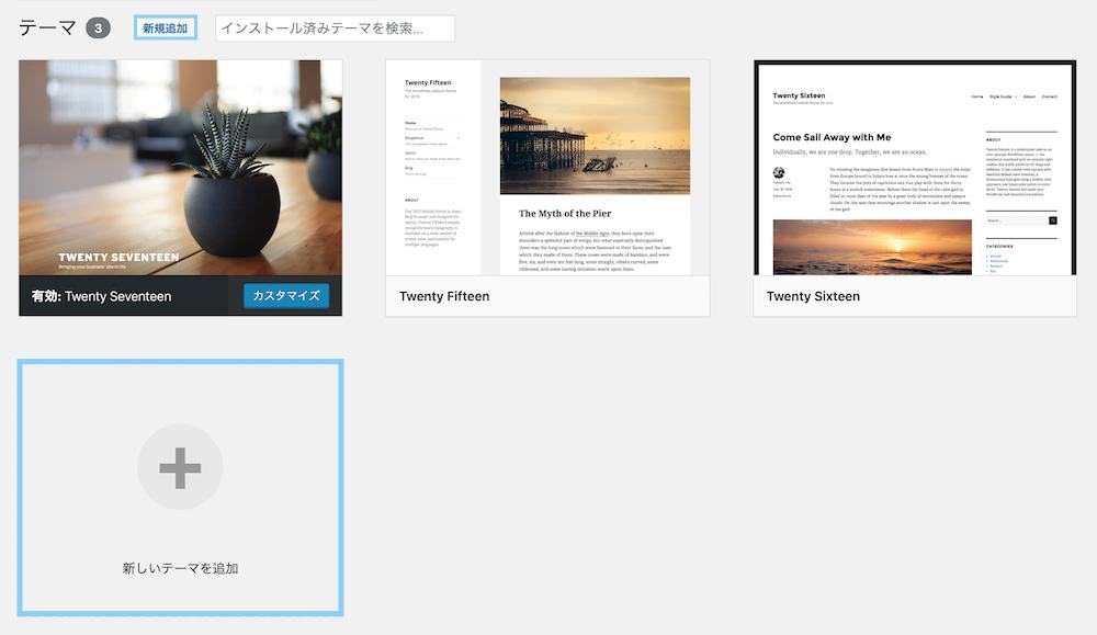 WordPressで新しいテーマを追加する