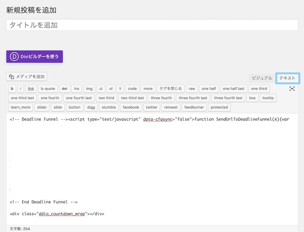 WordPressにインライン型のカウントダウンタイマーを埋め込む方法