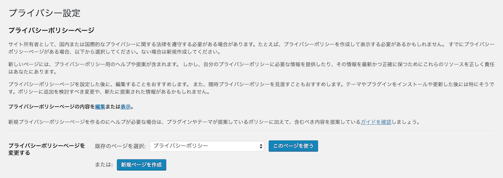 WordPressのプライバシー設定