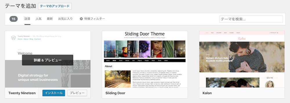 WordPressテーマを「インストール」する