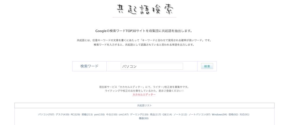 共起語検索ツール パソコン