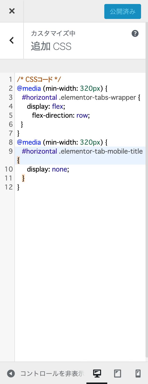 Elementorのタブウィジェットでモバイル(スマホ)でも水平(横並び)に表示するためのコード