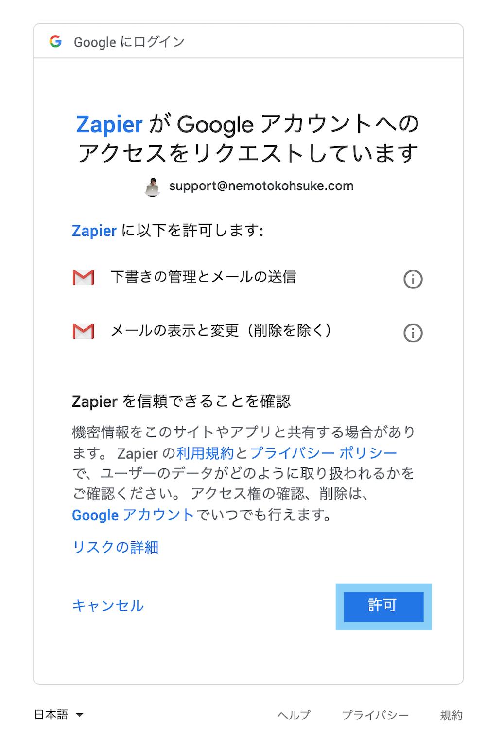 Gmailで許可をする