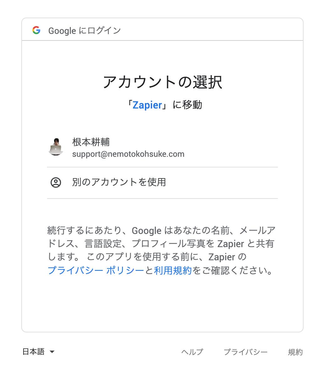 Gmailと連携する