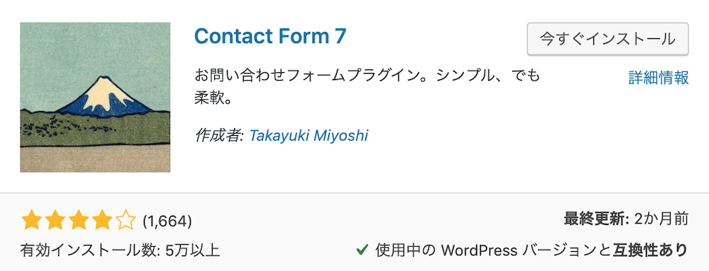コンタクトフォーム7(Contact Form7)