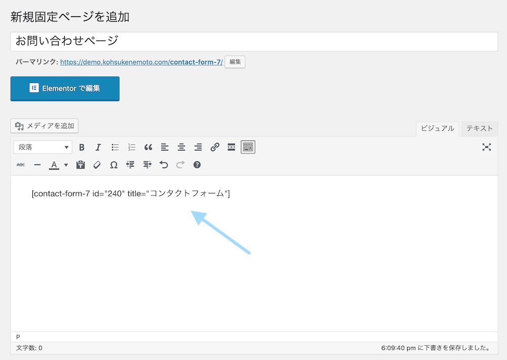 コンタクトフォーム7 固定ページでお問い合わせページを作成