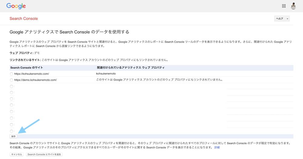 Googleアナリティクス サーチコンソールに登録しているサイトと連携する