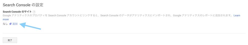 Googleアナリティクス Search Consoleの設定 追加