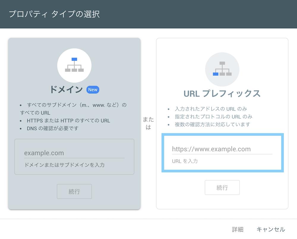 Googleサーチコンソール サイトのURLを入力する