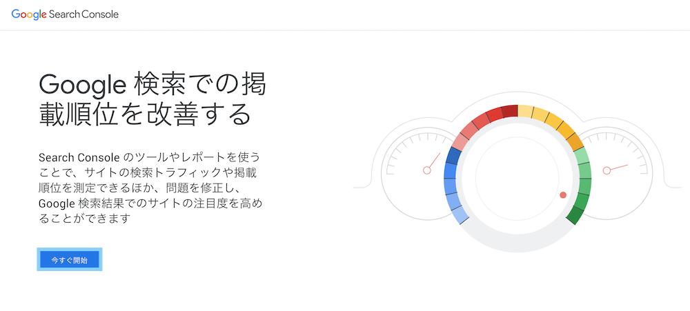 Googleサーチコンソール トップページ